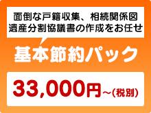 price_pack1
