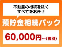 price_pack2