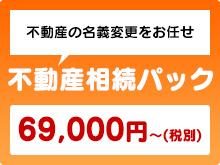 price_pack3