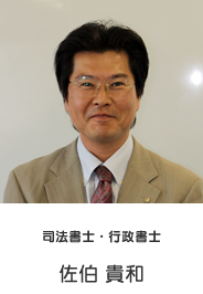 staff_saeki